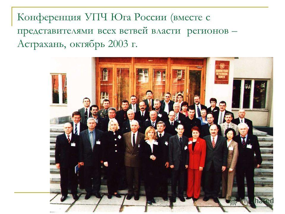 7 Круглый стол УПЧ с субъектах РФ, Калининград, Март 2003