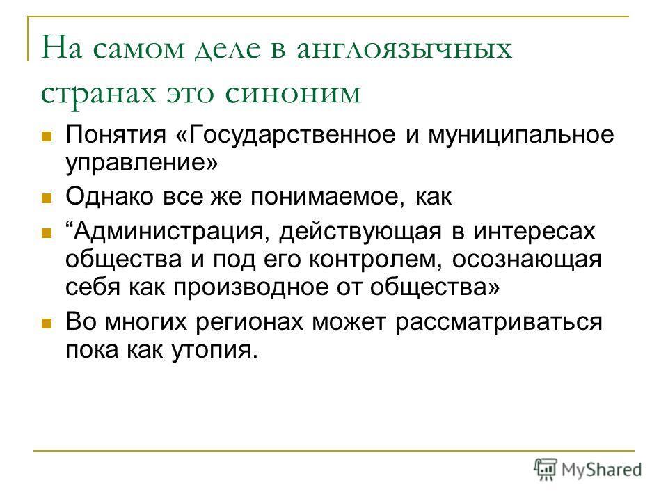 Что такое «Публичная политика» (Public Policy)? Сам термин «публичная политика» как перевод Public Policy пока не является общепринятым в российском обществе Это относится и к термину «Public Administration» - его перевод на русский язык также еще не