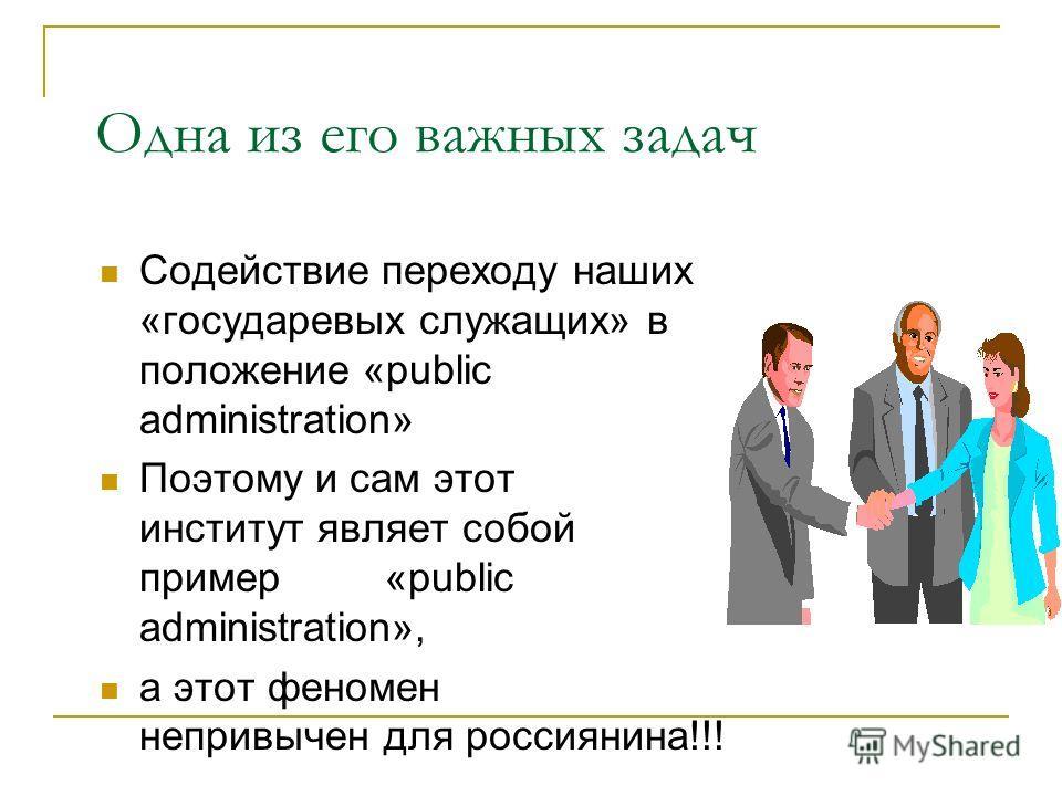 Институт Омбудсмана - это Такой государственный институт, который является в чистом виде «властью авторитета» ( authority) и поэтому очень непривычен для российского сознания.