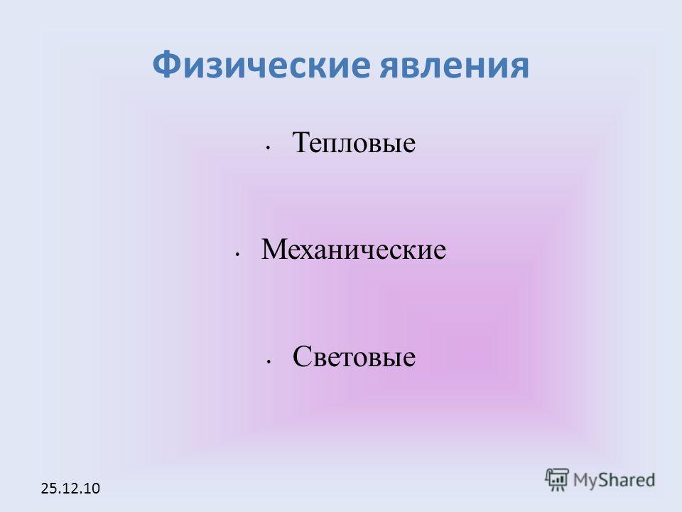 25.12.10 Физические явления Тепловые Механические Световые