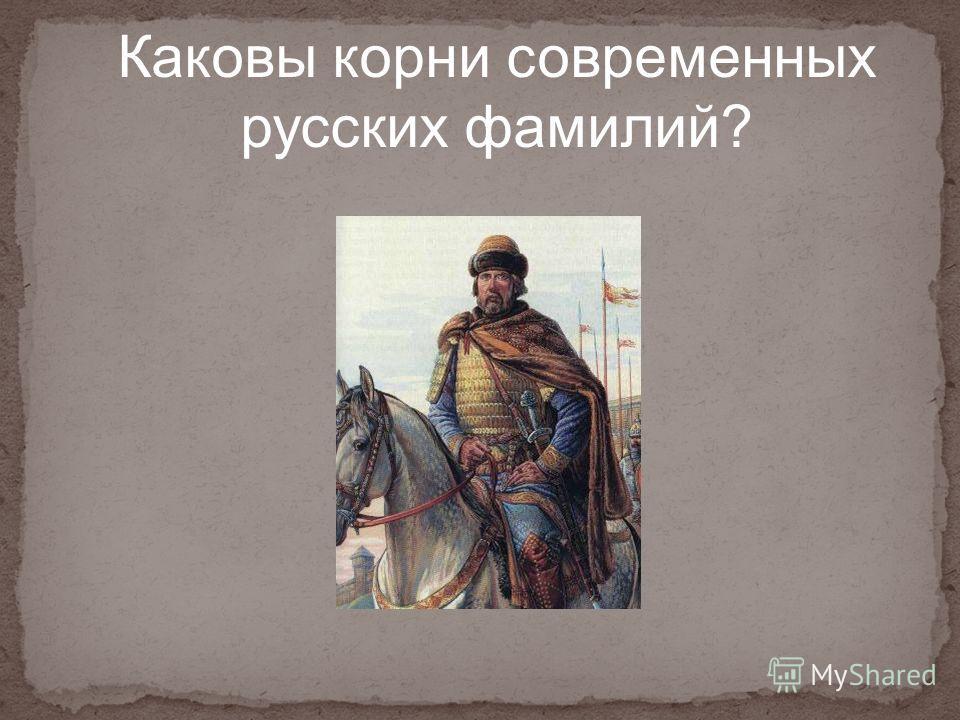 Каковы корни современных русских фамилий?