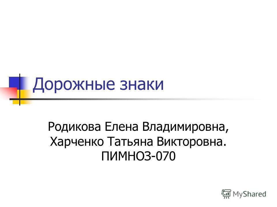 Дорожные знаки Родикова Елена Владимировна, Харченко Татьяна Викторовна. ПИМНОЗ-070