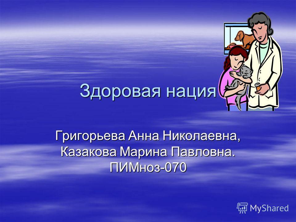 Здоровая нация Григорьева Анна Николаевна, Казакова Марина Павловна. ПИМноз-070