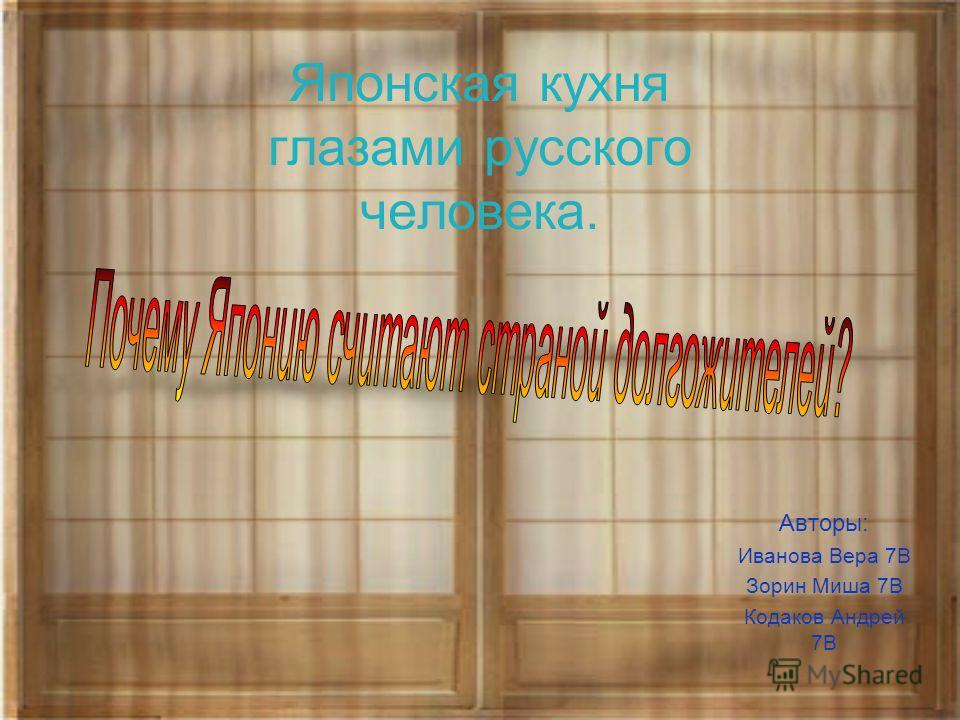 Японская кухня глазами русского человека. Авторы: Иванова Вера 7В Зорин Миша 7В Кодаков Андрей 7В