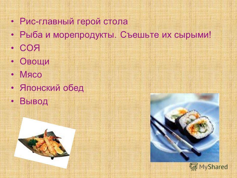 Рис-главный герой стола Рыба и морепродукты. Съешьте их сырыми! СОЯ Овощи Мясо Японский обед Вывод