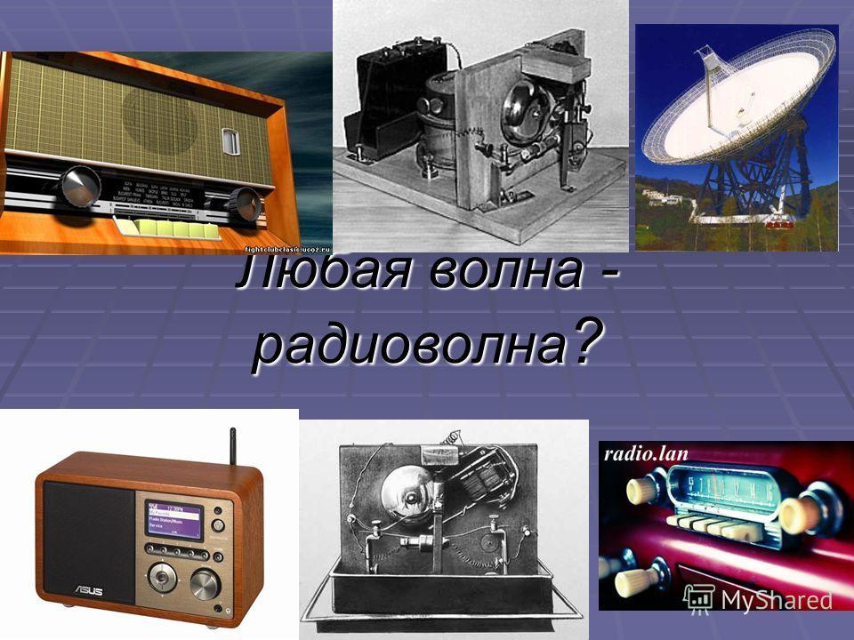 Любая волна - радиоволна ?