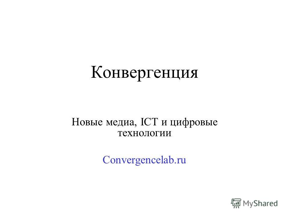 Конвергенция Новые медиа, ICT и цифровые технологии Convergencelab.ru