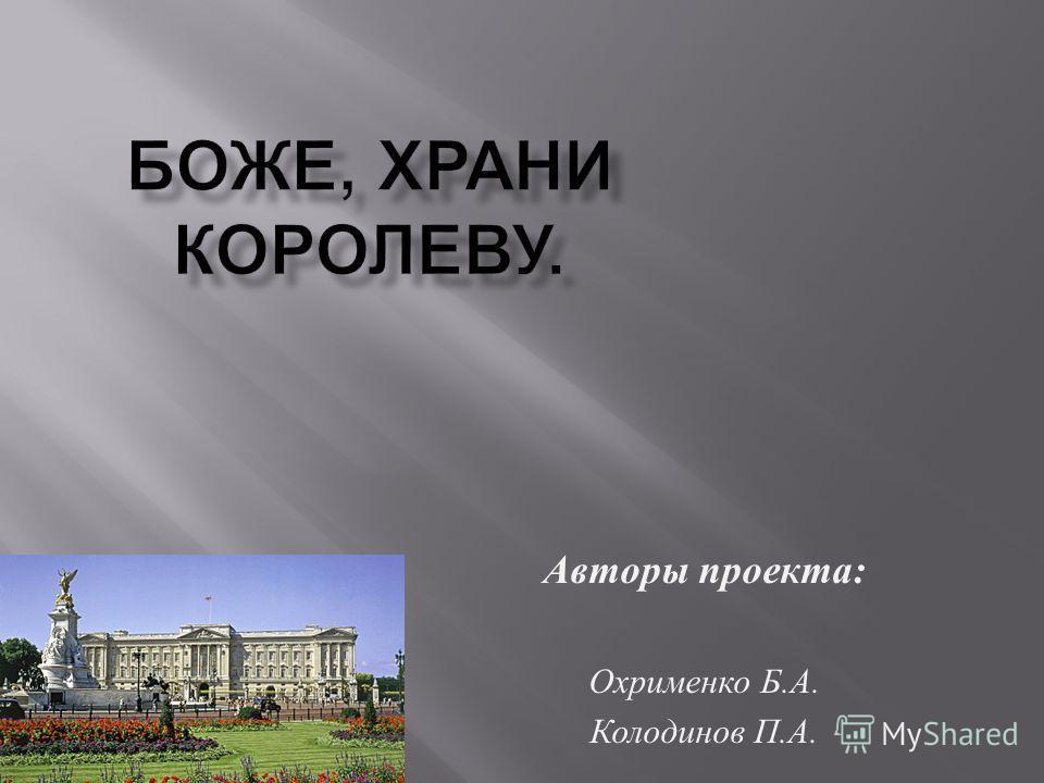 Авторы проекта : Охрименко Б. А. Колодинов П. А.