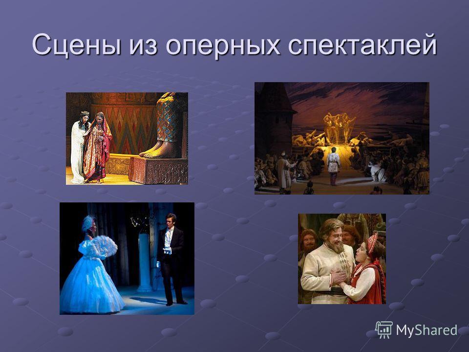 Сцены из оперных спектаклей