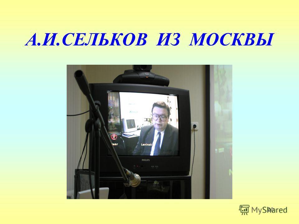 20 А.И.СЕЛЬКОВ ИЗ МОСКВЫ