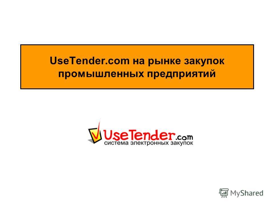 UseTender.com на рынке закупок промышленных предприятий