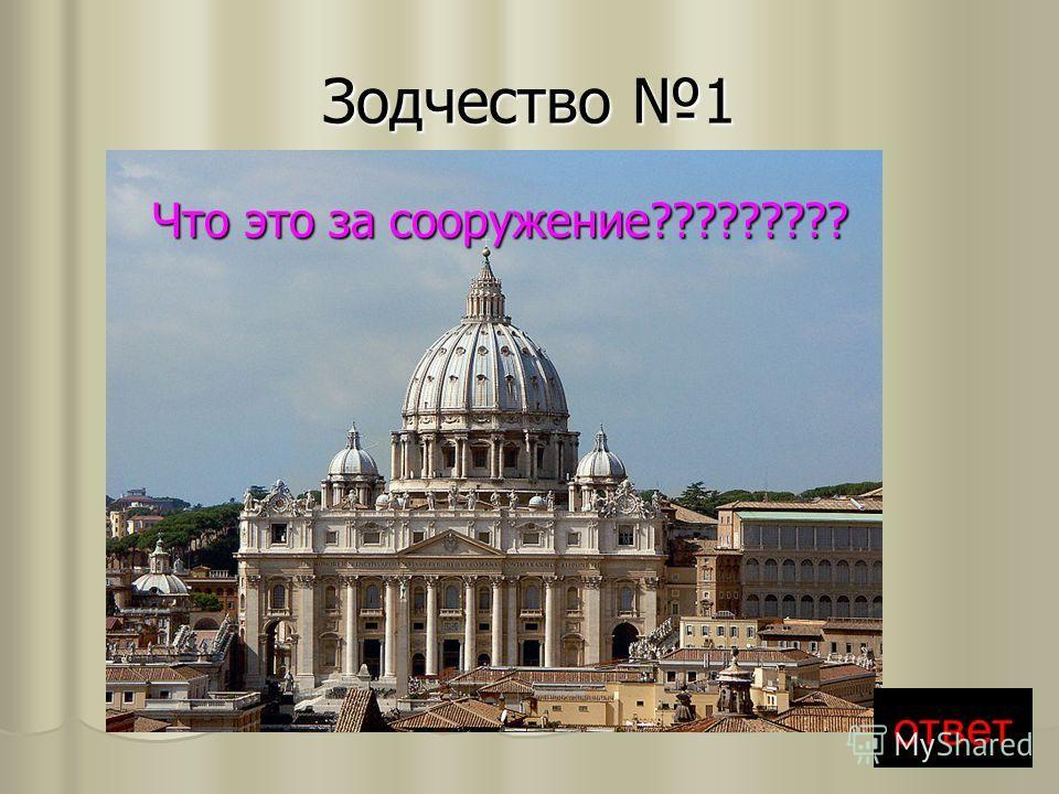Зодчество 1 Что это за сооружение????????? Что это за сооружение????????? ответ