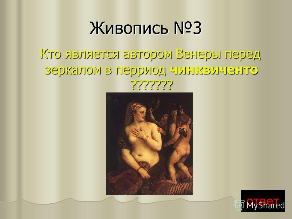 Живопись 3 Кто является автором Венеры перед зеркалом в перриод чинквиченто ??????? Кто является автором Венеры перед зеркалом в перриод чинквиченто ??????? ответ