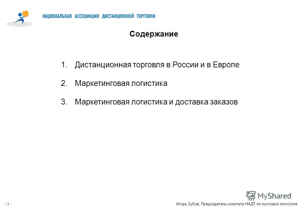 - 0 -Игорь Зубов, Председатель комитета НАДТ по почтовой логистике 21 апреля 2010 Маркетинговая логистика в дистанционной торговле