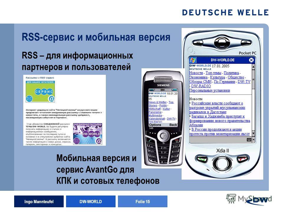 Ingo Mannteufel DW-WORLD Folie 15 RSS-сервис и мобильная версия RSS – для информационных партнеров и пользователей Мобильная версия и сервис AvantGo для КПК и сотовых телефонов