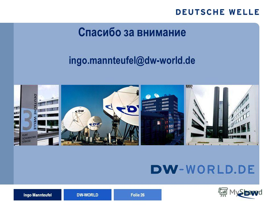 Ingo Mannteufel DW-WORLD Folie 26 Спасибо за внимание ingo.mannteufel@dw-world.de
