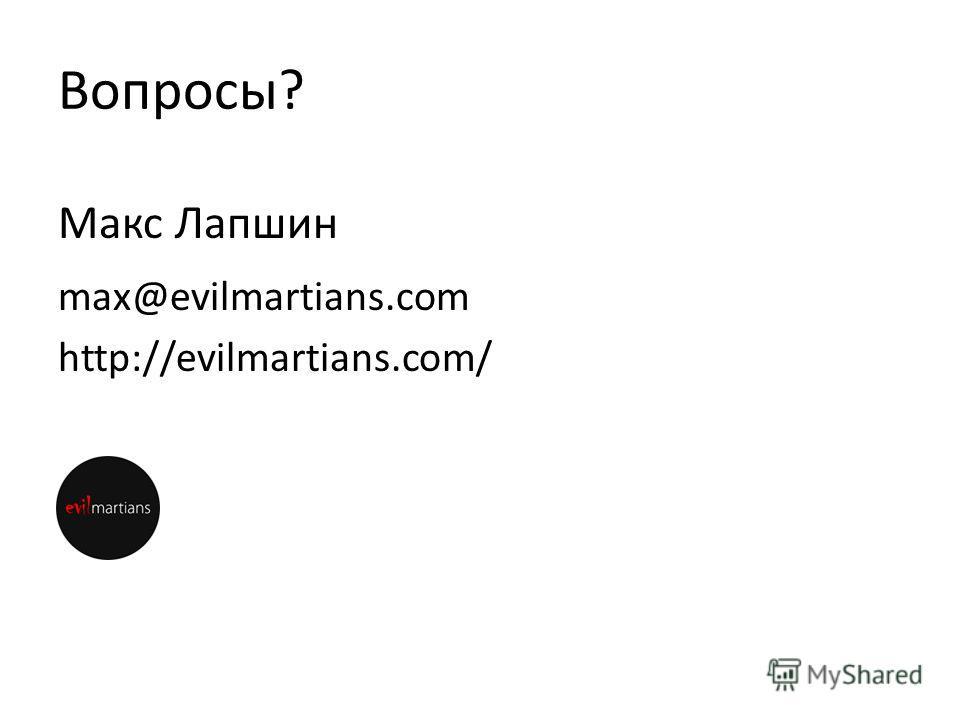 Вопросы? Макс Лапшин max@evilmartians.com http://evilmartians.com/
