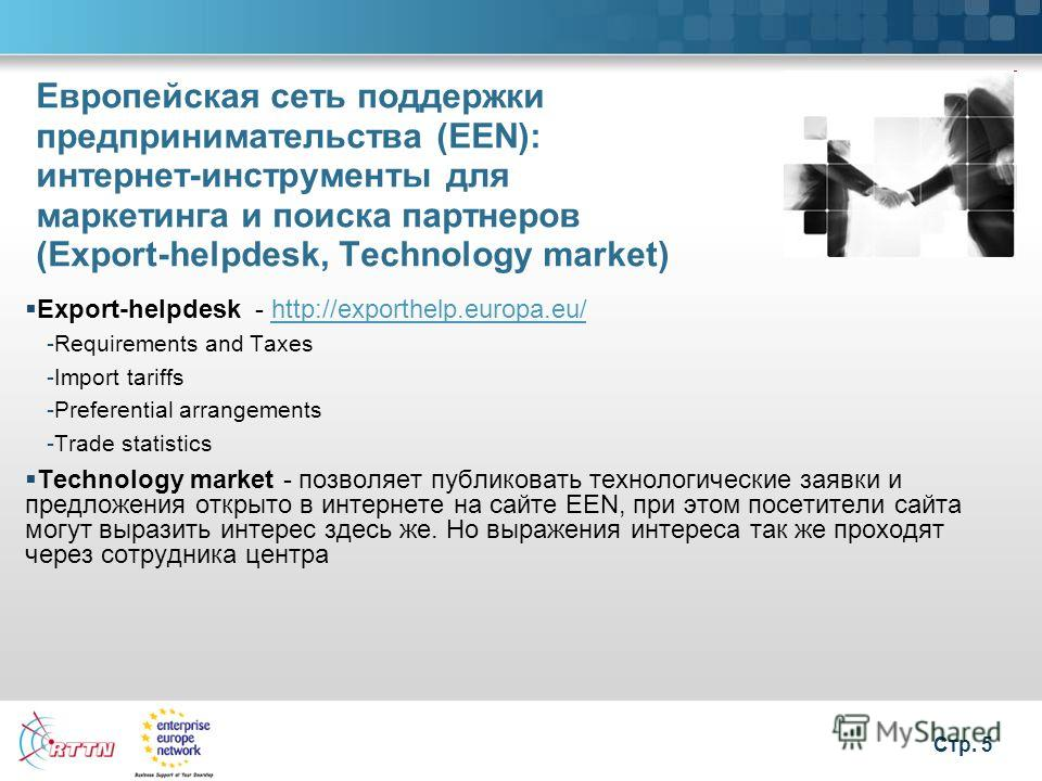 Стр. 5 Export-helpdesk - http://exporthelp.europa.eu/http://exporthelp.europa.eu/ -Requirements and Taxes -Import tariffs -Preferential arrangements -Trade statistics Technology market - позволяет публиковать технологические заявки и предложения откр
