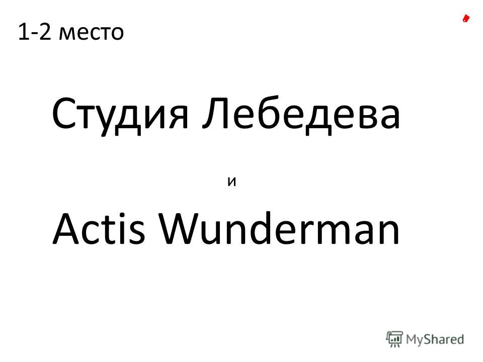 1-2 место Студия Лебедева и Actis Wunderman