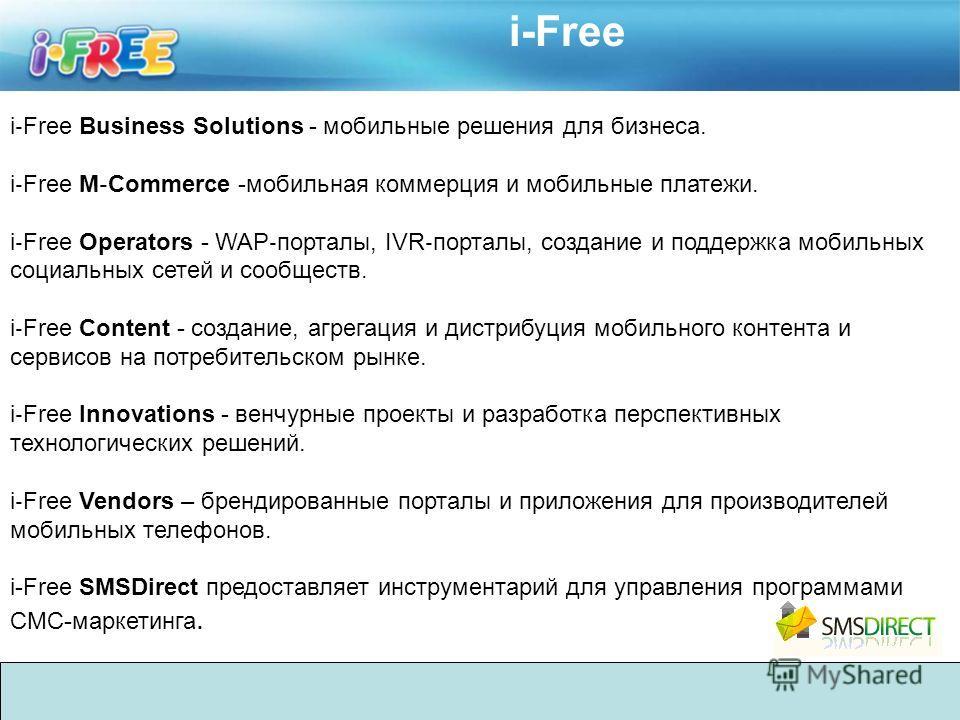 i-Free i Free Business Solutions - мобильные решения для бизнеса. i Free M Commerce -мобильная коммерция и мобильные платежи. i Free Operators - WAP порталы, IVR порталы, создание и поддержка мобильных социальных сетей и сообществ. i Free Content - с