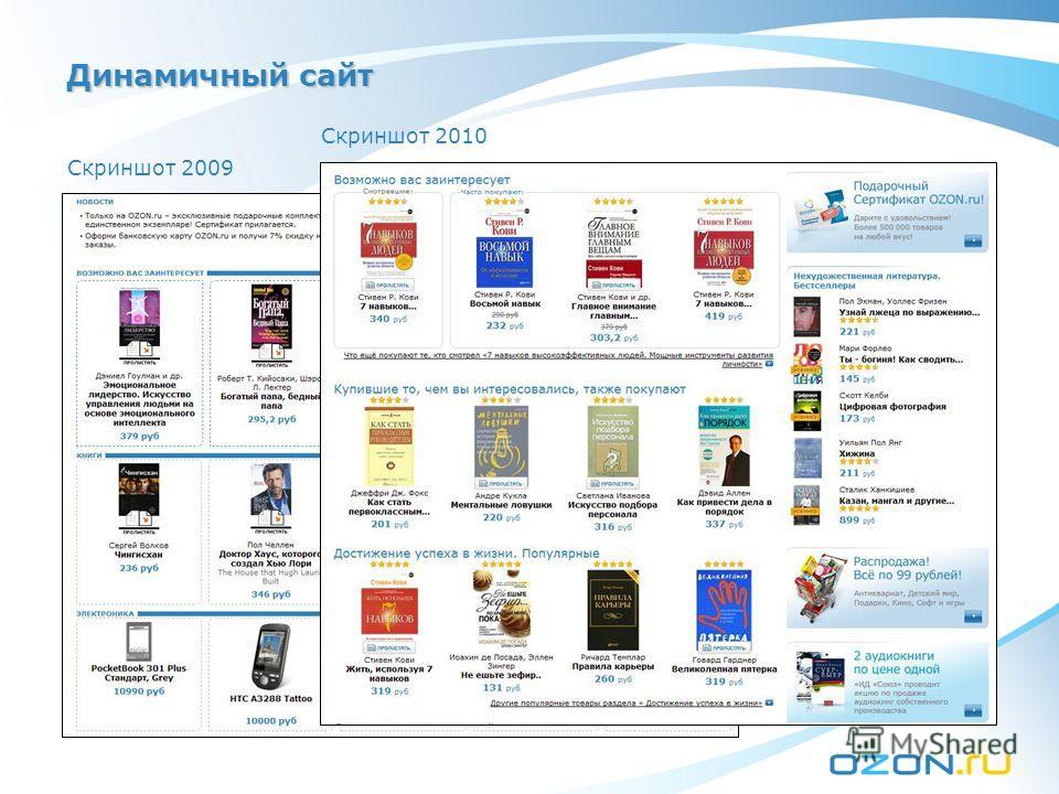 Динамичный сайт Скриншот 2009 Скриншот 2010