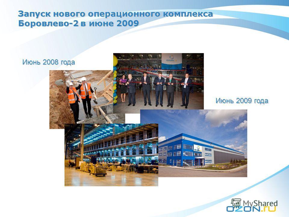 Запуск нового операционного комплекса Боровлево-2 в июне 2009 Июнь 2008 года Июнь 2009 года