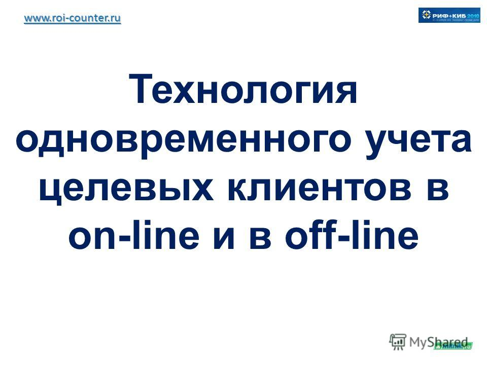 www.roi-counter.ru Технология одновременного учета целевых клиентов в on-line и в off-line