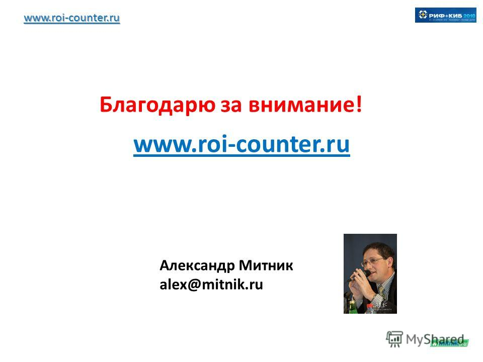 www.roi-counter.ru Благодарю за внимание! www.roi-counter.ru Александр Митник alex@mitnik.ru