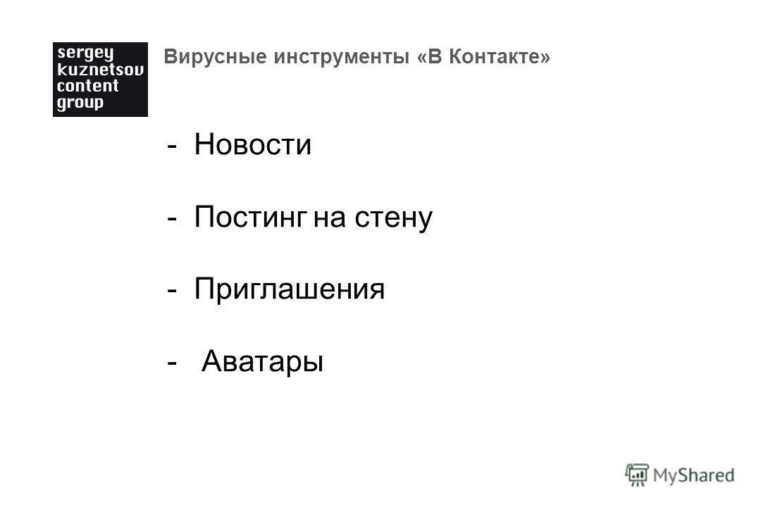 Вирусные инструменты «В Контакте» - Новости - Постинг на стену - Приглашения - Аватары