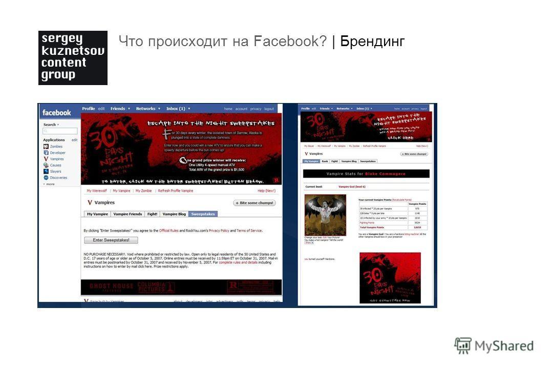 Что происходит на Facebook? | Брендинг