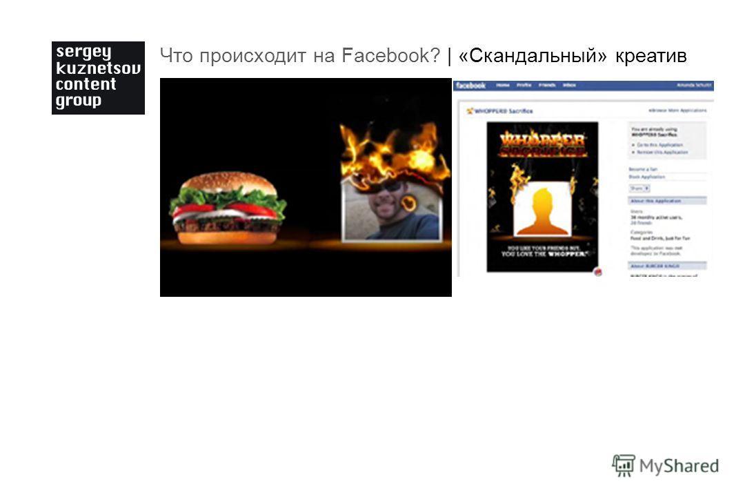 Что происходит на Facebook? | «Скандальный» креатив