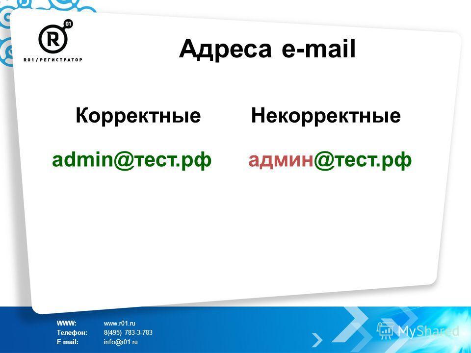 Адреса e-mail admin@тест.рф WWW:www.r01.ru Телефон:8(495) 783-3-783 E-mail:info@r01.ru КорректныеНекорректные админ@тест.рф