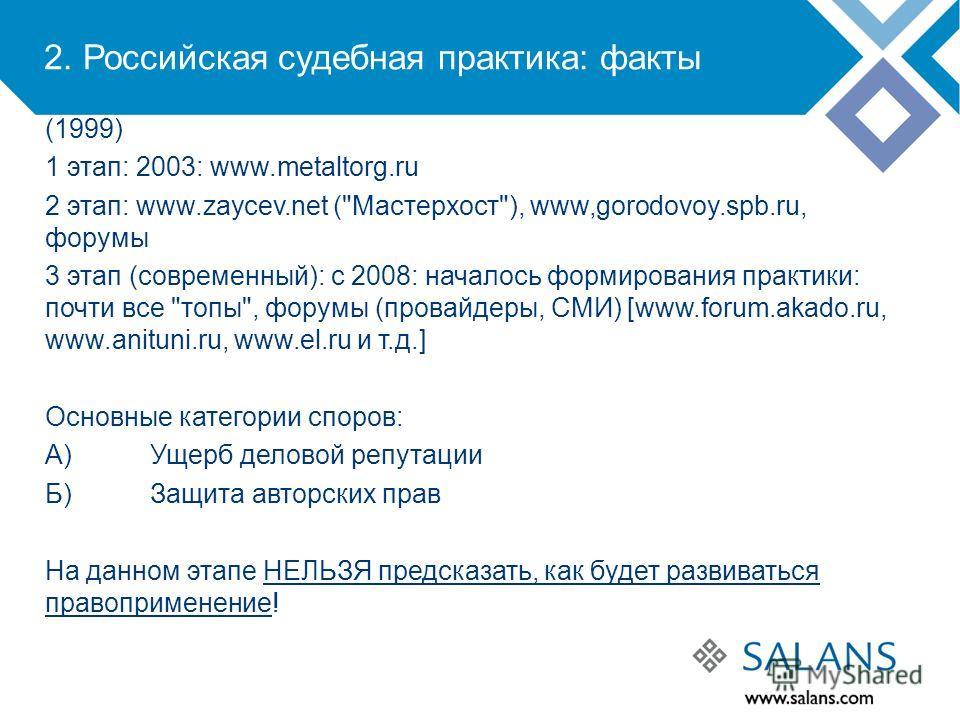 2. Российская судебная практика: факты (1999) 1 этап: 2003: www.metaltorg.ru 2 этап: www.zaycev.net (