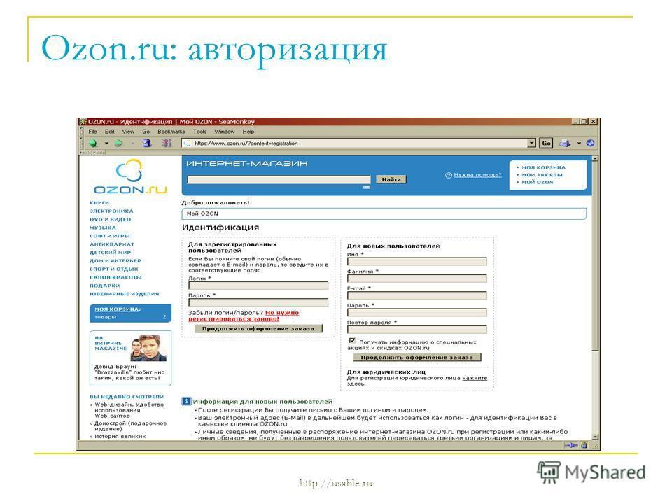 http://usable.ru Ozon.ru: авторизация