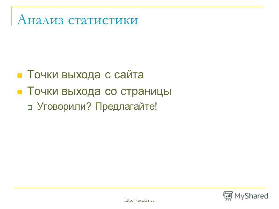 http://usable.ru Анализ статистики Точки выхода с сайта Точки выхода со страницы Уговорили? Предлагайте!
