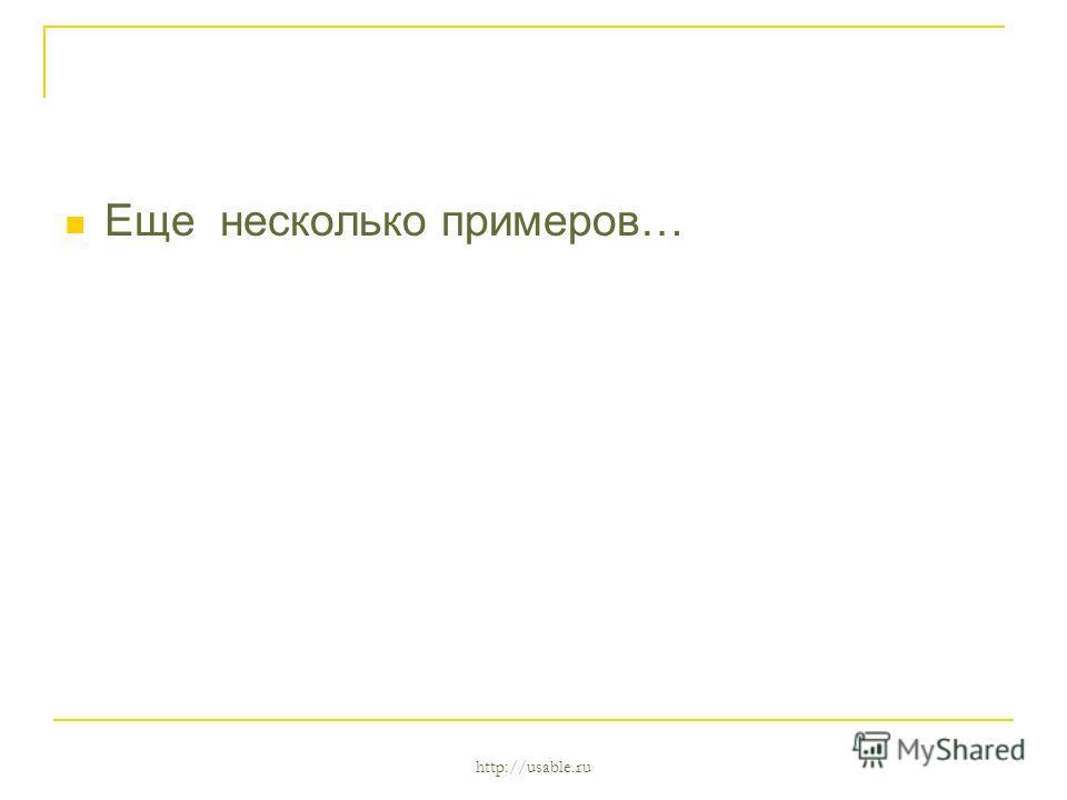 http://usable.ru Еще несколько примеров…