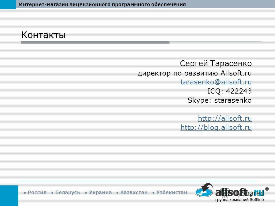 Интернет-магазин лицензионного программного обеспечения Россия Беларусь Украина Казахстан Узбекистан Сергей Тарасенко директор по развитию Allsoft.ru tarasenko@allsoft.ru ICQ: 422243 Skype: starasenko http://allsoft.ru http://blog.allsoft.ru Контакты