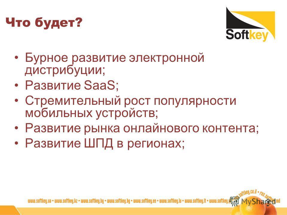Что будет? 9 Бурное развитие электронной дистрибуции; Развитие SaaS; Стремительный рост популярности мобильных устройств; Развитие рынка онлайнового контента; Развитие ШПД в регионах;