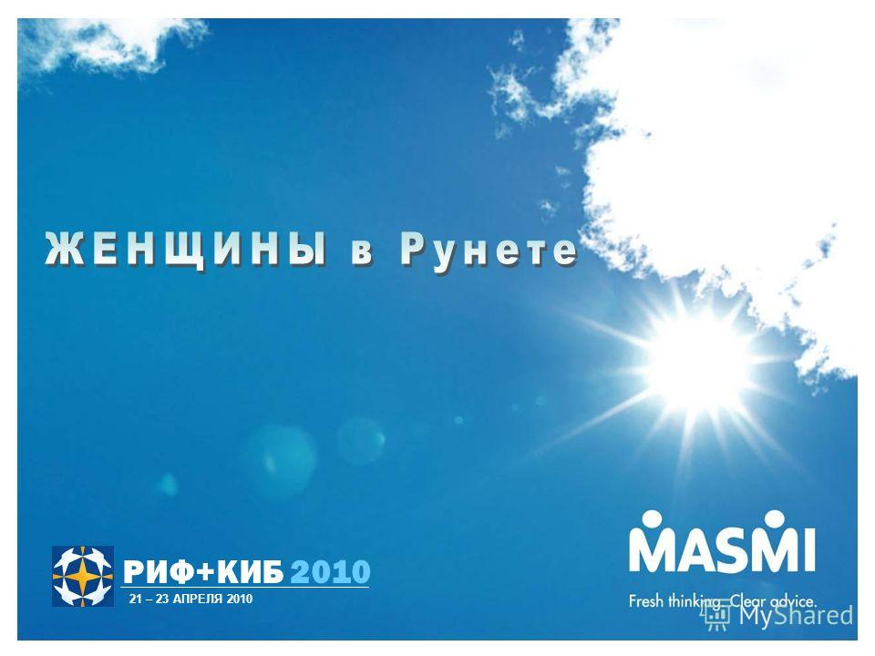 РИФ+КИБ 2010 21 – 23 АПРЕЛЯ 2010