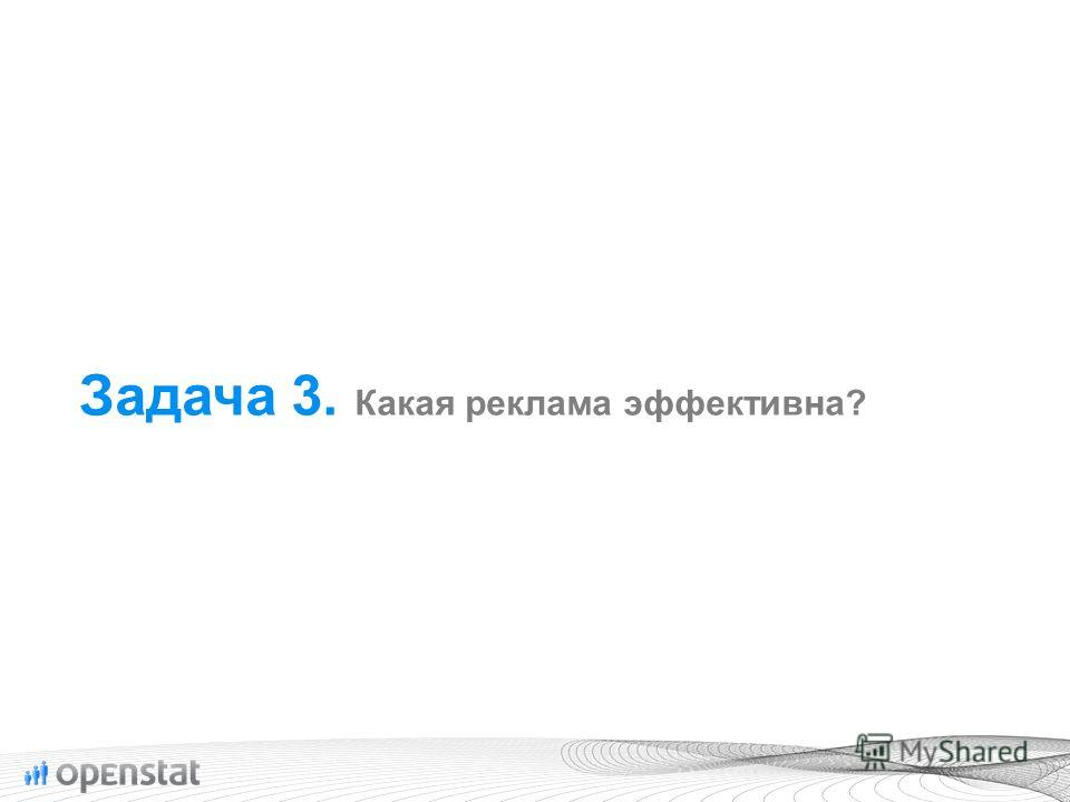 Задача 3. Какая реклама эффективна?