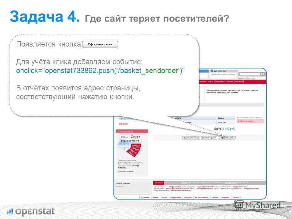 Появляется кнопка Для учёта клика добавляем событие: onclick=