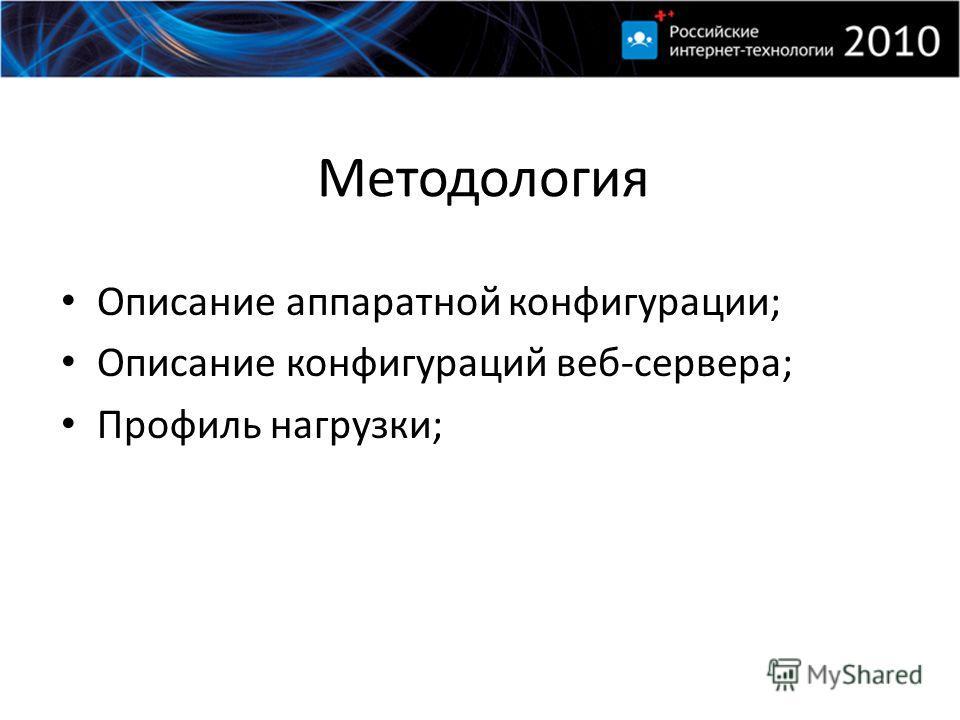 Методология Описание аппаратной конфигурации; Описание конфигураций веб-сервера; Профиль нагрузки;