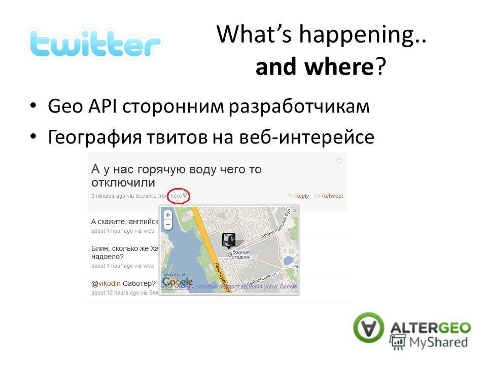 Geo API сторонним разработчикам География твитов на веб-интерейсе Whats happening.. and where?