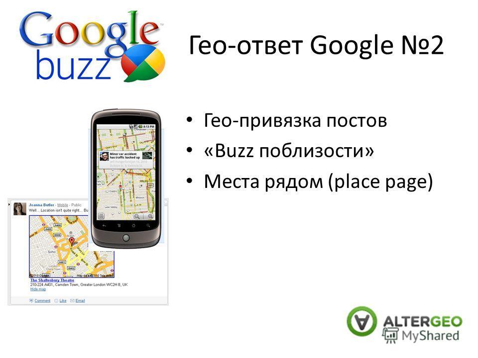Гео-ответ Google 2 Гео-привязка постов «Buzz поблизости» Места рядом (place page)