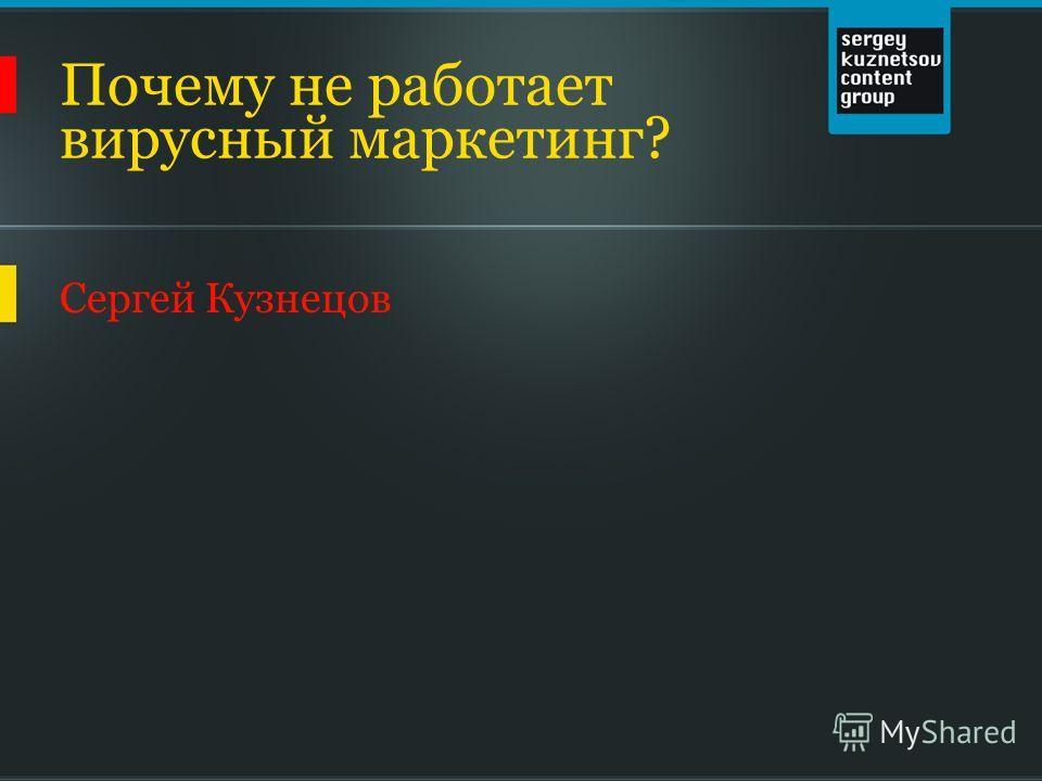 Почему не работает вирусный маркетинг? Сергей Кузнецов