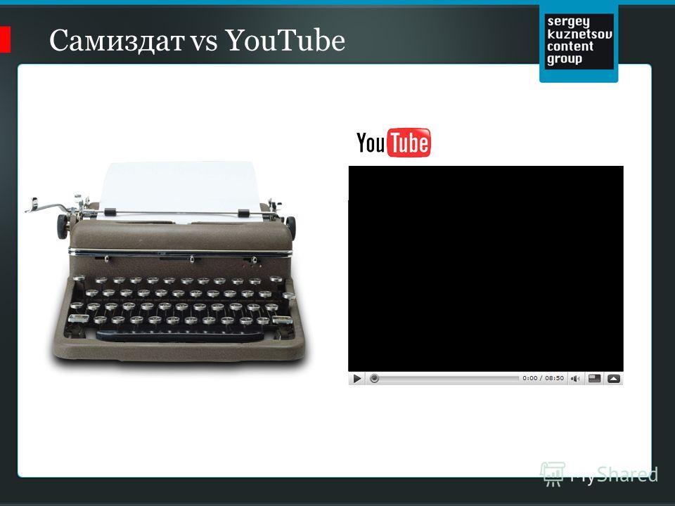 Самиздат vs YouTube
