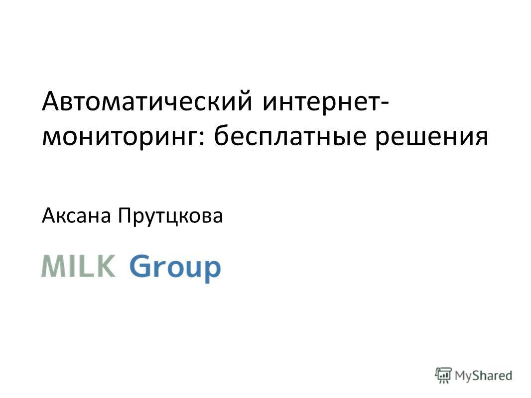Автоматический интернет- мониторинг: бесплатные решения Аксана Прутцкова