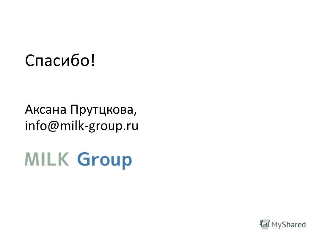 Спасибо! Аксана Прутцкова, info@milk-group.ru