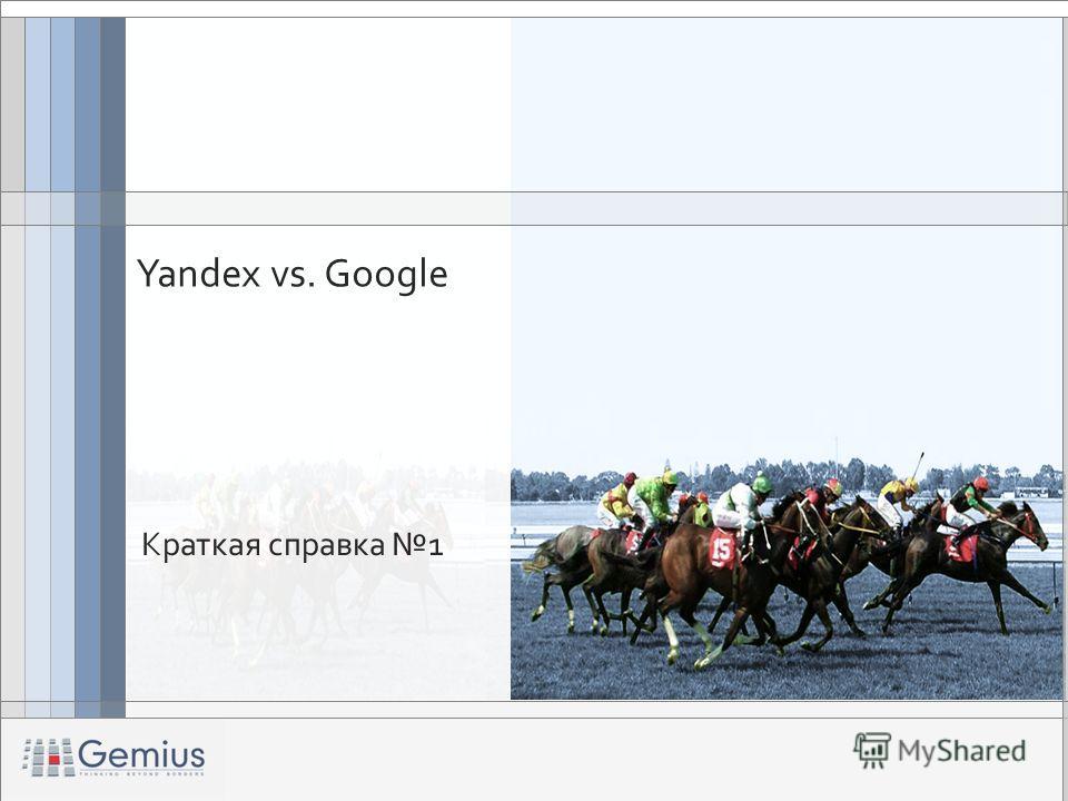 Yandex vs. Google Краткая справка 1