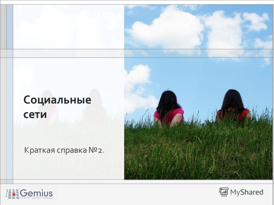 34 Социальные сети Краткая справка 2.